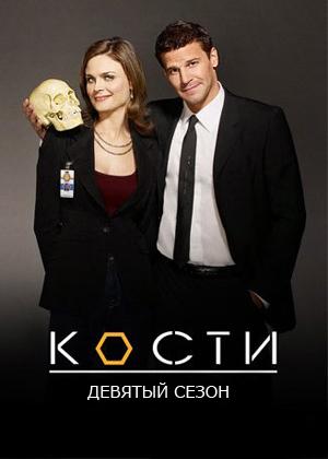 Кости 11 сезон дата выхода сериала - Reliz-Date ru
